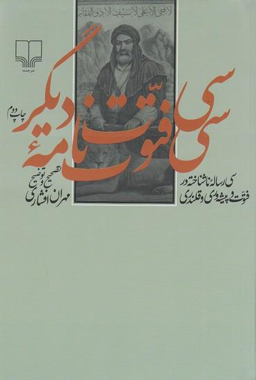 سي-فتوت-نامه-ديگر(چشمه)رقعي-شوميز