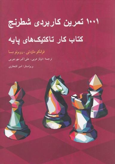 1001-تمرين-كاربردي-شطرنج---كتاب-كار-تاكتيك-هاي-پايه-(شباهنگ)-وزيري-شوميز