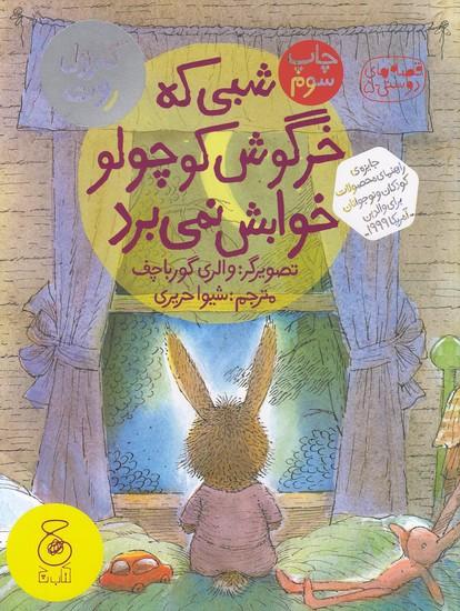 قصه-هاي-دوستي-05--شبي-كه-خرگوش-كوچولو-خوابش-نمي-برد-(چ)-رحلي-شوميز