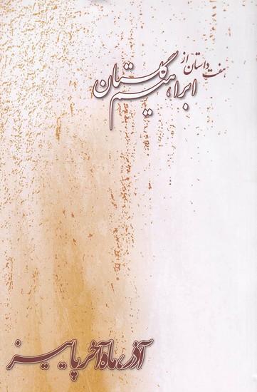 آذر،-ماه-آخر-پاييز---هفت-داستان-از-ابراهيم-گلستان-(بازتاب-نگار)-رقعي-شوميز