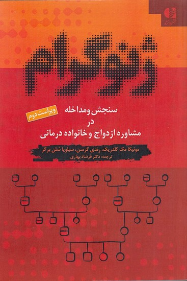 ژنوگرام---سنجش-و-مداخله-در-مشاوره-ازدواج-و-خانواده-درماني-(دانژه)-وزيري-شوميز
