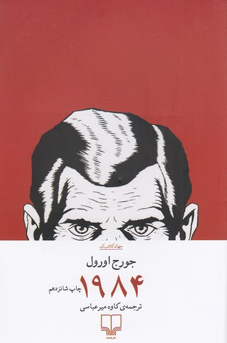 1984(چشمه)رقعي-شوميز