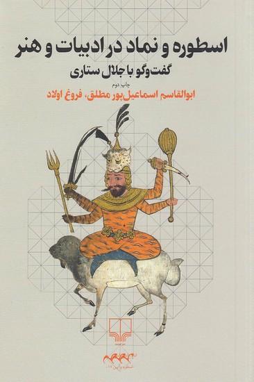 اسطوره-و-نماد-در-ادبيات-و-هنر---گفت-وگو-با-جلال-ستاري-(چشمه)-رقعي-شوميز