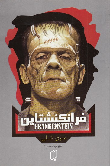 فرانكنشتاين-(باران-خرد)-رقعي-شوميز
