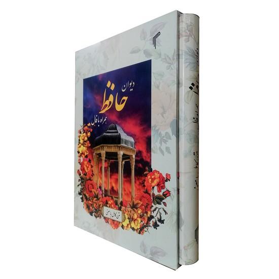 ديوان-حافظ-همراه-با-فال-(تيموري)-وزيري-قابدار
