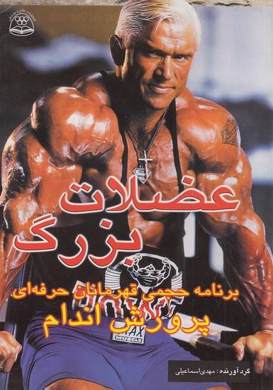 عضلات-بزرگ-(علم-وورزش)-وزيري-شوميز