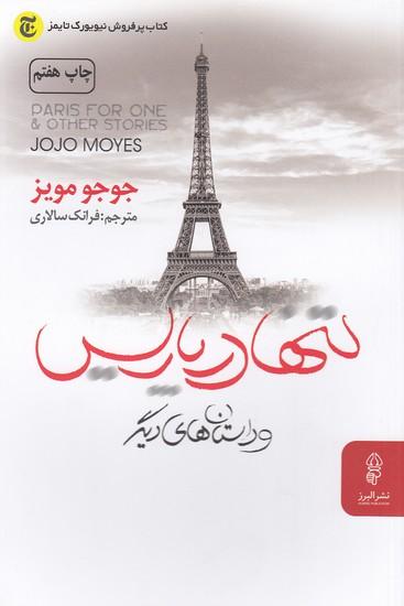 تنها-در-پاريس-(البرز)-رقعي-شوميز