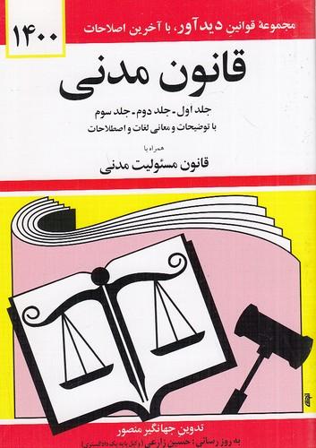 قانون-مدني-(ديدآور)-1-8-شوميز-