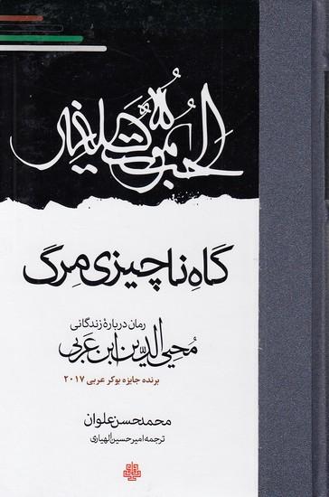 گاه-ناچيزي-مرگ---درباره-زندگاني-محي-الدين-ابن-عربي-(مولي)-رقعي-سلفون
