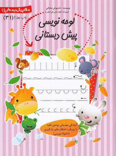 سلام-پيش-دبستاني-ها31-لوحه-نويسي-پيش-دبستاني(نيستان)رحلي-شوميز