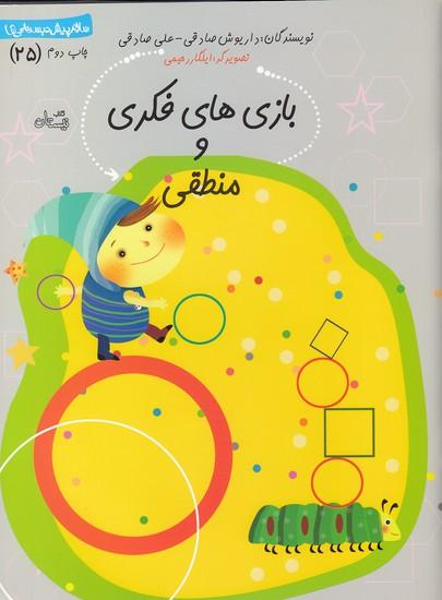 سلام-پيش-دبستاني-ها25-بازي-هاي-فكري-و-منطقي(نيستان)رحلي-شوميز
