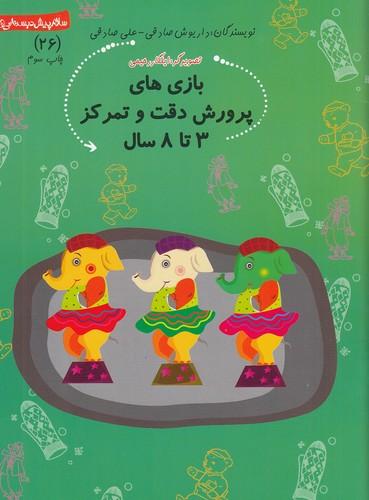 سلام-پيش-دبستاني-ها26-بازي-هاي-پرورش-دقت-وتمركز3تا8سال(نيستان)رحلي-شوميز