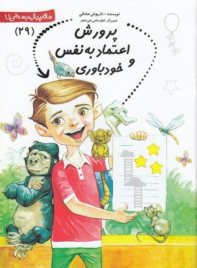 سلام-پيش-دبستاني-ها29-پرورش-اعتمادبه-نفس-وخودباوري(نيستان)رحلي-شوميز