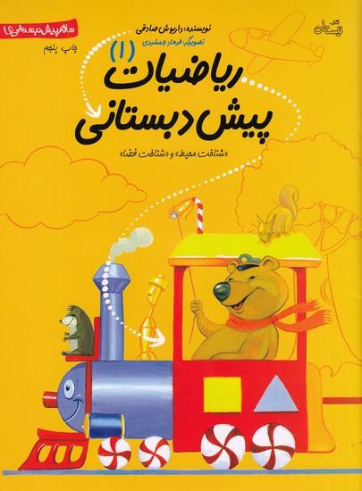 سلام-پيش-دبستاني-ها-رياضيات-پيش-دبستاني1(نيستان)رحلي-شوميز