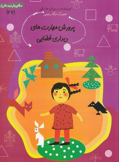 سلام-پيش-دبستاني-ها-27--پرورش-مهارت-هاي-ديداري-فضايي-(نيستان)-رحلي-شوميز-