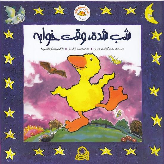 غاز-كوچولو---شب-شده،-وقت-خوابه-(بافرزندان)-خشتي-شوميز