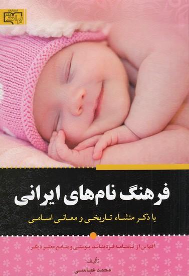 فرهنگ-نام-هاي-ايراني-(برات-علم)-رقعي-شوميز