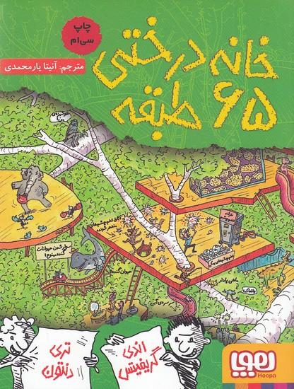 خانه-درختي65طبقه(هوپا)رقعي-شوميز