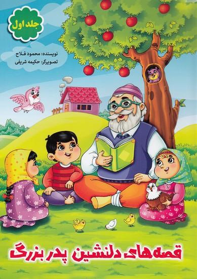 قصه-هاي-دلنشين-پدربزرگ-1-و-2-(گوهرپنهان)-وزيري-شوميز