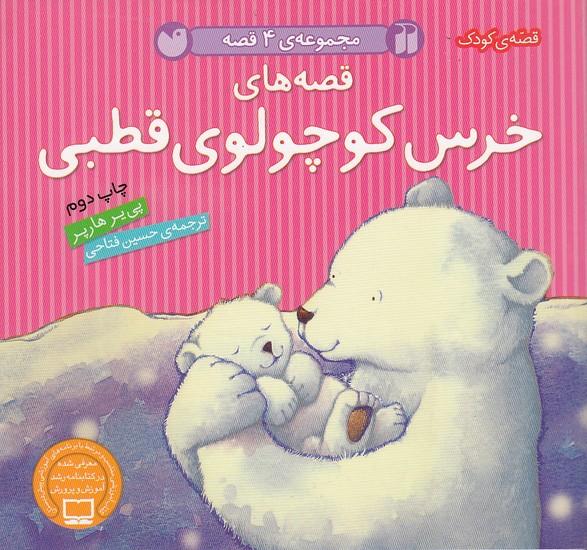مجموعه-ي-4-قصه---قصه-هاي-خرس-كوچولوي-قطبي-(ذكر)-نيم-خشتي-شوميز