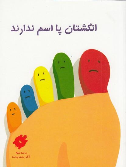 انگشتان-پا-اسم-ندارند-(ديبايه)-رقعي-شوميز