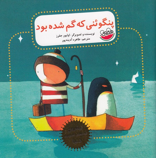 بهترين-قصه-هاي-تصويري-دنيا---پنگوئني-كه-گم-شده-بود-(چكه)-خشتي-شوميز