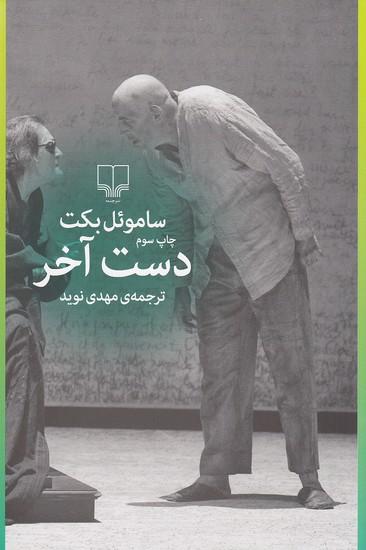 دست-آخر-(چشمه)-رقعي-شوميز