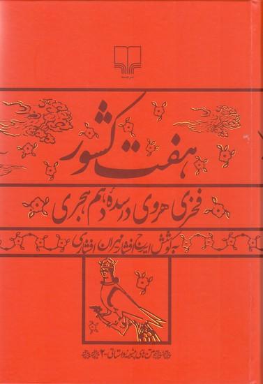 هفت-كشور-(چشمه)-وزيري-سلفون