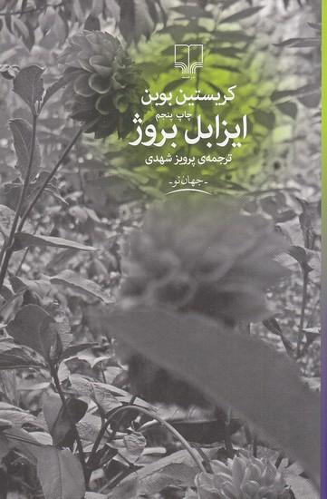 ايزابل-بروژ-(چشمه)-رقعي-شوميز