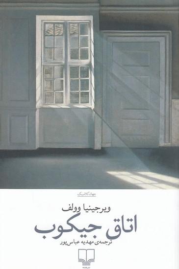 اتاق-جيكوب(چشمه)رقعي-شوميز