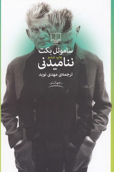 نناميدني(چشمه)رقعي-شوميز