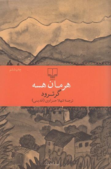 گرترود(چشمه)رقعي-شوميز