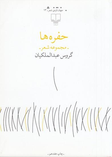 حفره-ها-مجموعه-شعرگروس-عبدالملكيان(چشمه)رقعي-شوميز