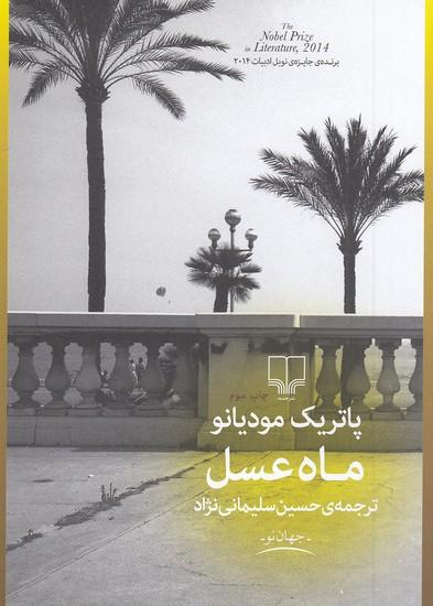 ماه-عسل(چشمه)رقعي-شوميز