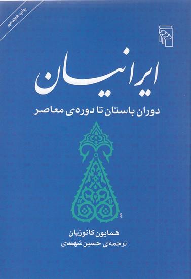 ايرانيان-دوران-باستان-تا-دروه-ي-معاصر-(مركز)-وزيري-شوميز