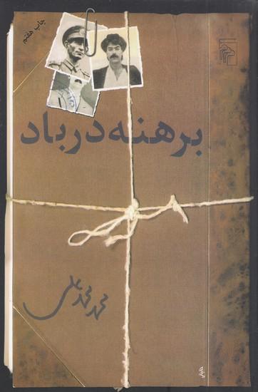 برهنه-در-باد-(مركز)-رقعي-شوميز