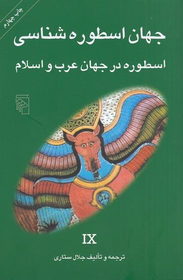 جهان-اسطوره-شناسي-9--اسطوره-در-جهان-عرب-و-اسلام-(مركز)-رقعي-شوميز
