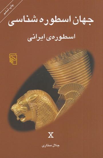 جهان-اسطوره-شناسي-10--اسطوره-ي-ايراني-(مركز)-رقعي-شوميز