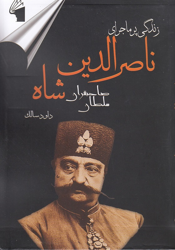 زندگي-پرماجراي-ناصرالدين-شاه-سلطان-صاحبقران(معيارعلم)وزيري-شوميز