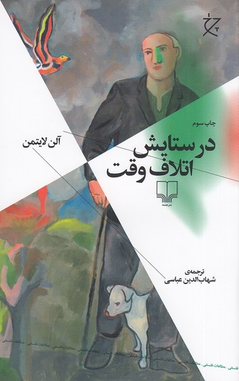 درستايش-اتلاف-وقت(چشمه)رقعي-شوميز