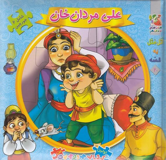 كتاب-پازل-علي-مردان-خان(سايه-گستر)خشتي-سلفون