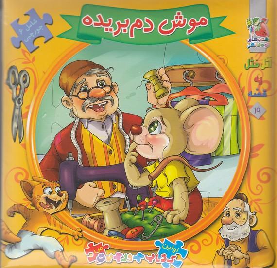 كتاب-پازل-موش-دم-بريده-(سايه-گستر)-خشتي-سلفون