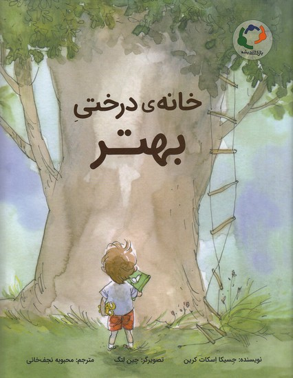 خانه-ي-درختي-بهتر-(بازي-وانديشه)-رحلي-شوميز