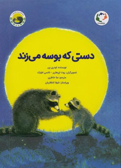 قصه-هاي-چستر-كوچولو-1--دستي-كه-بوسه-مي-زند-(بازي-وانديشه)-رحلي-شوميز