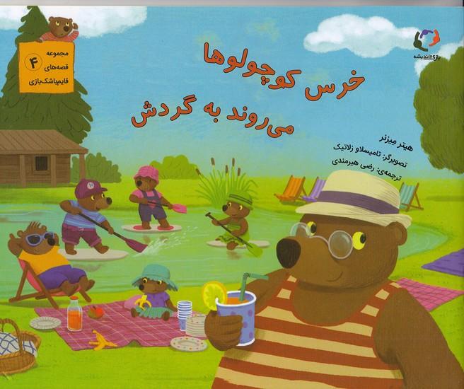 مجموعه-قصه-هاي-قايم-باشك-بازي-4--خرس-كوچولوها-مي-روند-به-گردش-(بازي-وانديشه)-بياضي-شوميز