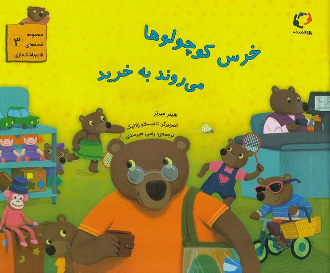 مجموعه-قصه-هاي-قايم-باشك-بازي-3--خرس-كوچولوها-مي-روند-به-خريد-(بازي-وانديشه)-بياضي-شوميز