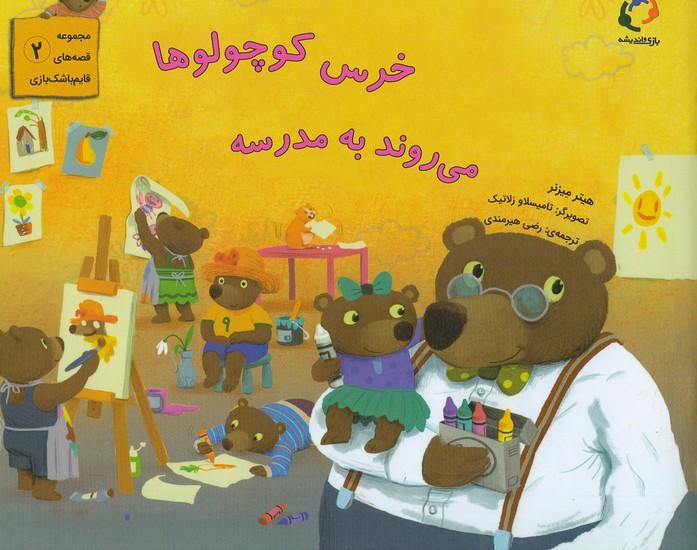 مجموعه-قصه-هاي-قايم-باشك-بازي-2--خرس-كوچولوها-مي-روند-به-مدرسه-(بازي-وانديشه)-بياضي-شوميز