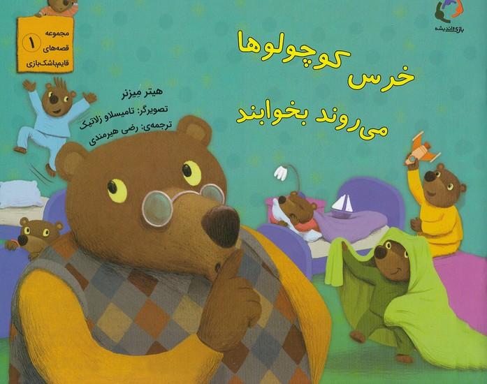 مجموعه-قصه-هاي-قايم-باشك-بازي-1--خرس-كوچولوها-مي-روند-بخوابند-(بازي-وانديشه)-بياضي-شوميز