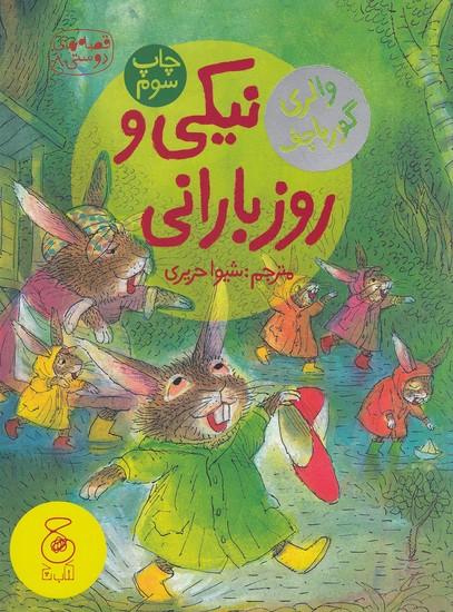 قصه-هاي-دوستي8-نيكي-وروزباراني(چ)رحلي-شوميز