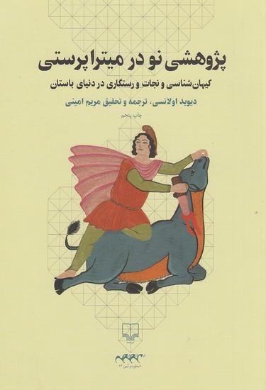 پژوهشي-نو-در-ميترا-پرستي-(چشمه)-وزيري-شوميز